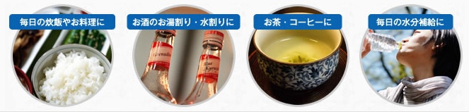 每日の炊飯に お酒のお湯割り水割りに お茶にコーヒーに 每日の水分補給に